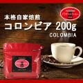 コロンビア・スプレモコーヒー 200g