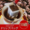 ドリップバッグ(コロンビア10袋)