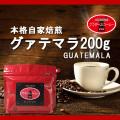 グァテマラ・アンティグアコーヒー200g