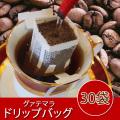 ドリップバッグ(グアテマラ30袋)