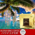 アロハキングコーヒー(ハワイ・コナコーヒーEXF)200g