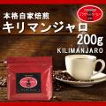 キリマンジャロ [タンザニア AA] 200g