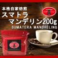 クイーンスマトラ・マンデリン 200g