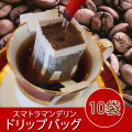 ドリップバッグ(スマトラマンデリン10袋)