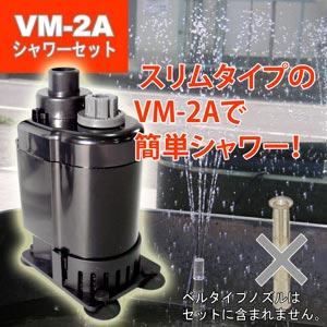 VM-2Aシャワーセット(流量調節装置あり)