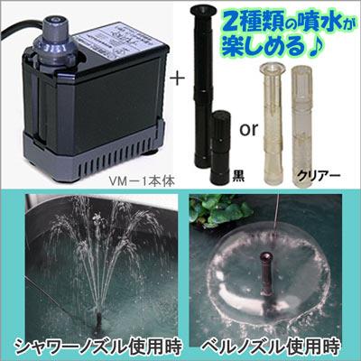 2種類の噴水が楽しめる VM-1噴水セット
