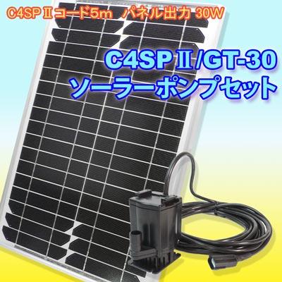 C4SP2/GT30 ソーラーポンプセット