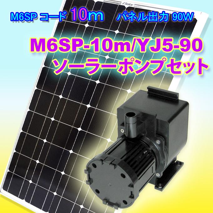 M6SP-10m/YJ5-90