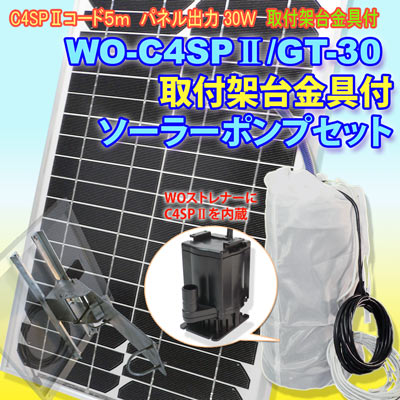 WO-C4SP2/GT30取付架台金具付 ソーラーポンプセット