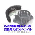 C4SP用ストレーナ用消耗部品 フィルター、コイル(各1)set