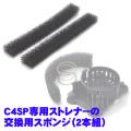 C4SP用ストレーナ用消耗部品 フィルター【2枚組】
