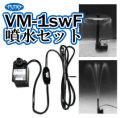 手元スイッチ付VM-1 噴水セット