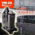 VM-2A噴水セット