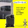 VM-2Cシャワーセット(流量調節装置なし)