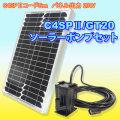 C4SP2/GT20 ソーラーポンプセット