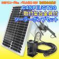 C4SP2/GT20取付架台金具付 ソーラーポンプセット