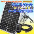 C4SP2/GT30取付架台金具付 ソーラーポンプセット
