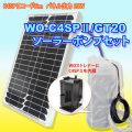 WO-C4SP2/GT20 ソーラーポンプセット