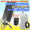 WO-C4SP2/GT20取付架台金具付 ソーラーポンプセット
