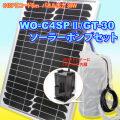 WO-C4SP2/GT30 ソーラーポンプセット