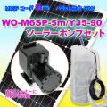 WO-M6SP-5m/YJ5-90