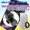 WO-M6SP-10m/YJ5-90