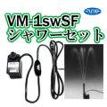 手元スイッチ付VM-1 シャワーセット