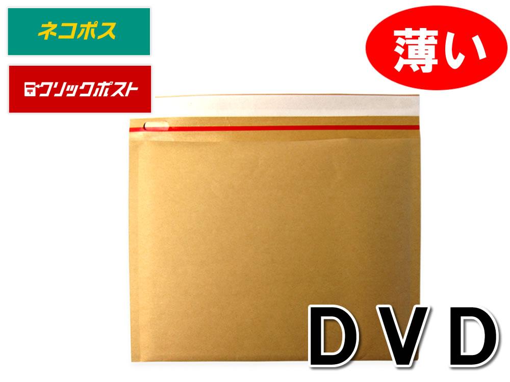 薄いクッション封筒スリム 薄横型DVD