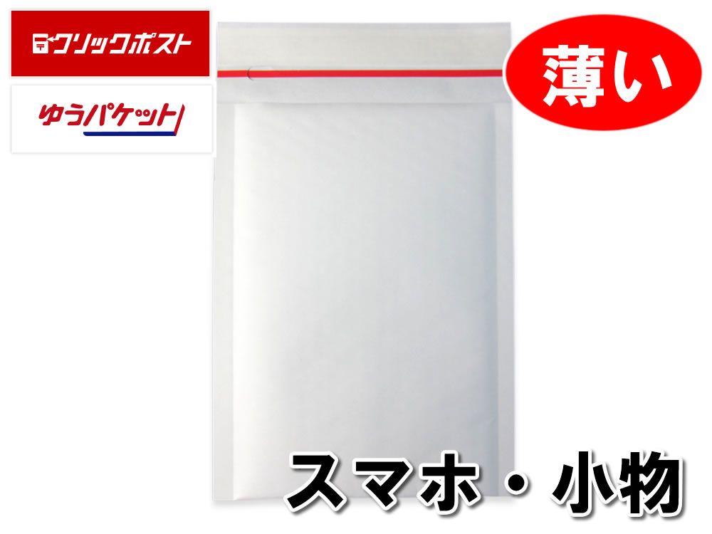 薄いクッション封筒スリム白 薄横型DVD