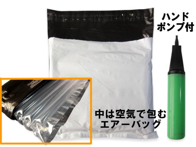 空気で包む エアーバッグ 宅配ビニール袋