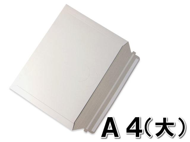 厚紙封筒 A4大