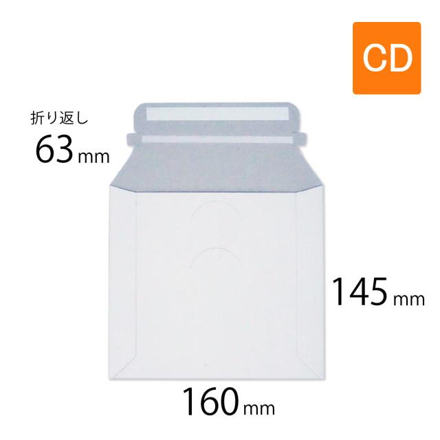 厚紙封筒 CD トレカサイズ
