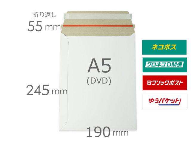 厚紙封筒 A5 DVD