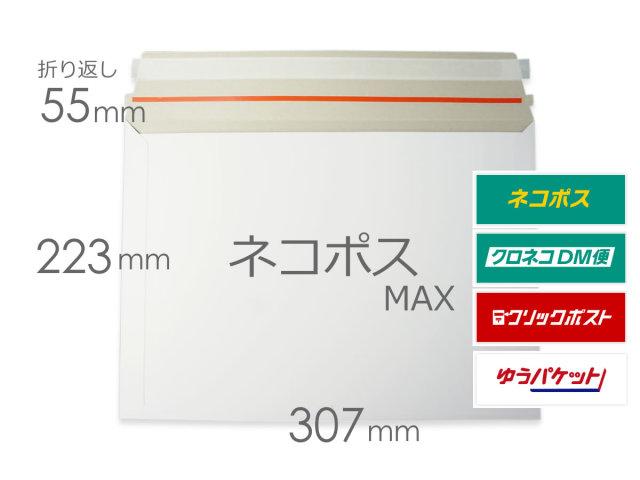 厚紙封筒 ネコポス MAX 最大