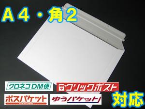 厚紙封筒A4角2