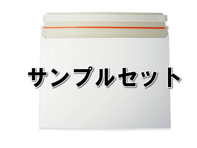 厚紙封筒 サンプルセット