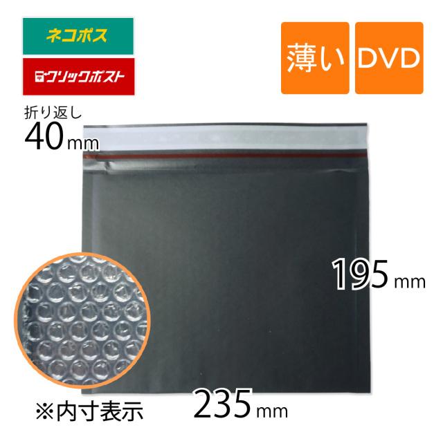 クッション封筒 黒色 DVD