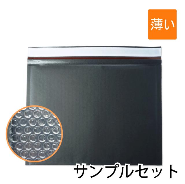 クッション封筒 黒色 サンプルセット