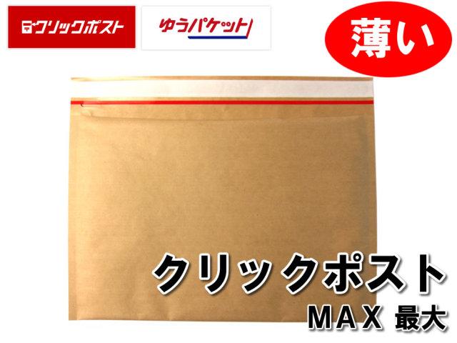 薄いクッション封筒スリム 横薄型クリックポストMAX・ゆうパケット