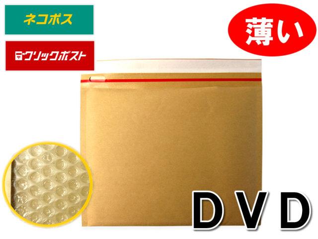 クッション封筒 DVD