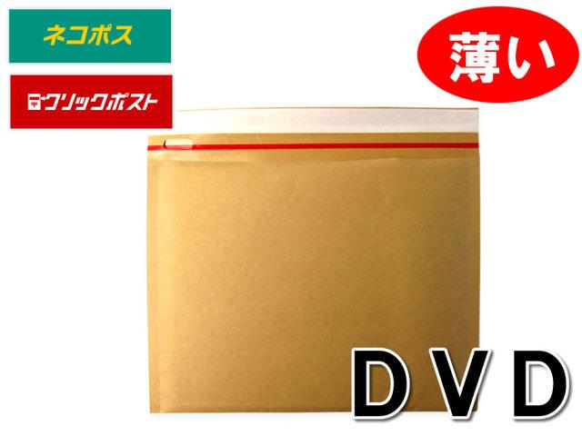 薄いクッション封筒 スリム DVD