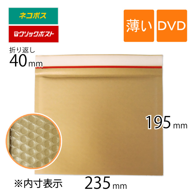 クッション封筒 茶色 DVD
