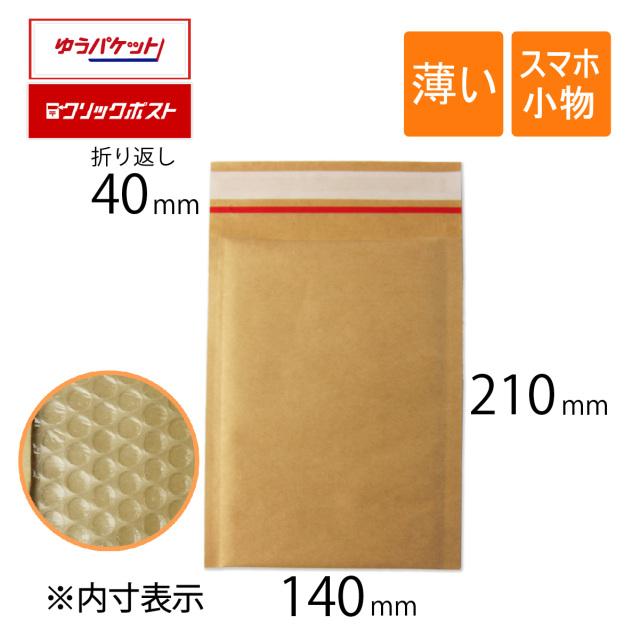 クッション封筒 茶色 スマホサイズ