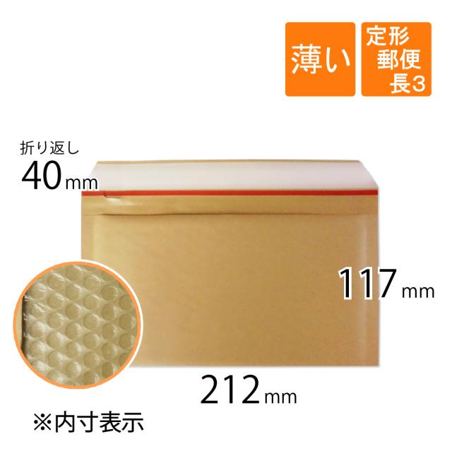 クッション封筒 茶色 定形郵便内 長3