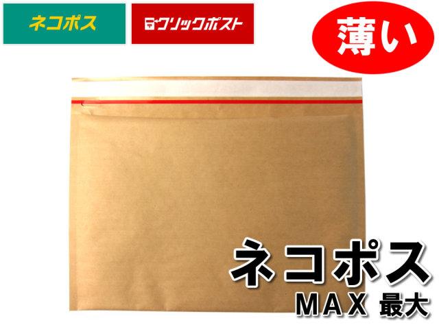 薄いクッション封筒スリム 薄横型ネコポスMAX