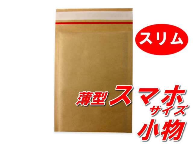 薄いクッション封筒 スリム スマホサイズ