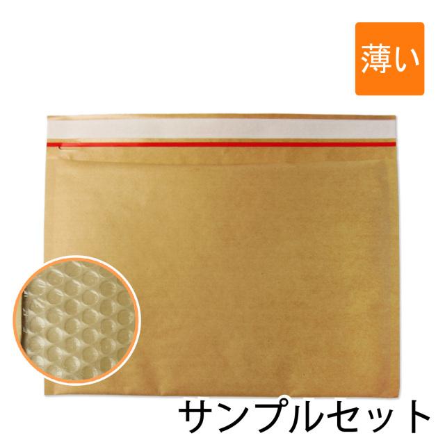 クッション封筒 サンプルセット