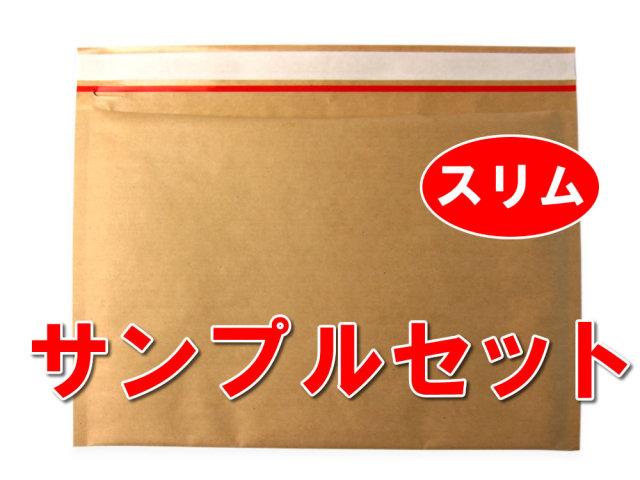 クッション封筒スリム サンプルセット