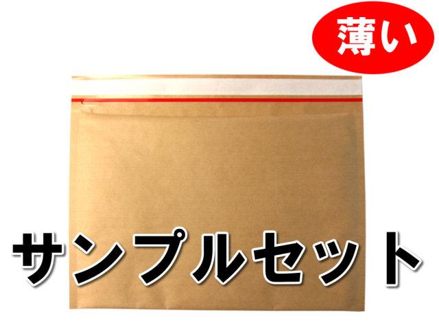 薄いクッション封筒スリム サンプルセット