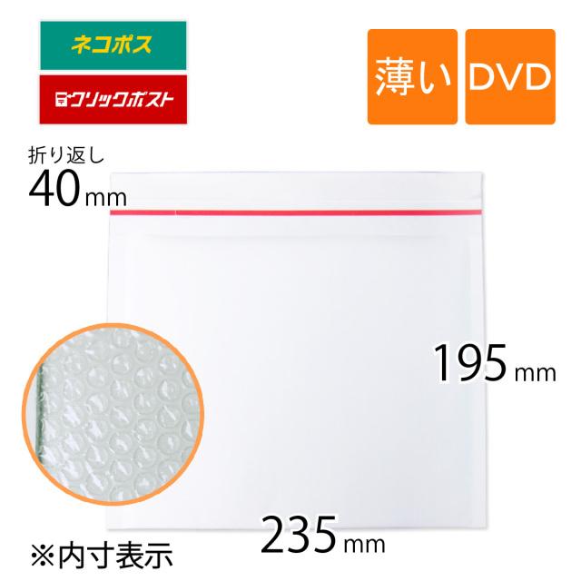 クッション封筒 DVD 白